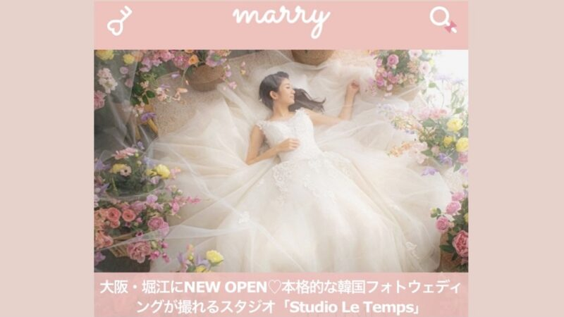 【お知らせ】結婚準備サイト『marry』さんで紹介されました!!