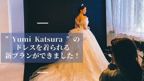 【ニュース】日本を代表するドレスブランド