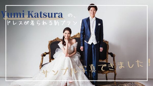 """【ニュース】""""Yumi Katsura""""のウェディングドレスが着られる新プラン!新着情報!サンプルの写真もできました♡"""