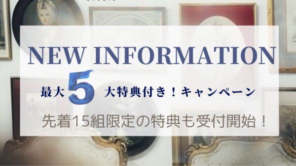 【キャンペーン情報】お得な5大特典付きキャンペーンご予約受付スタート!先着15組限定の内容も!!