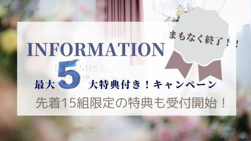 【イベント情報】5大特典付きキャンペーン☆まもなく終了!!