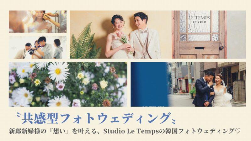 【会社紹介】人生で1度のウェディングだから♡撮影の1日も特別な想い出にしたい!日本の花嫁さまにぴったりな『共感型フォトウェディング』♡