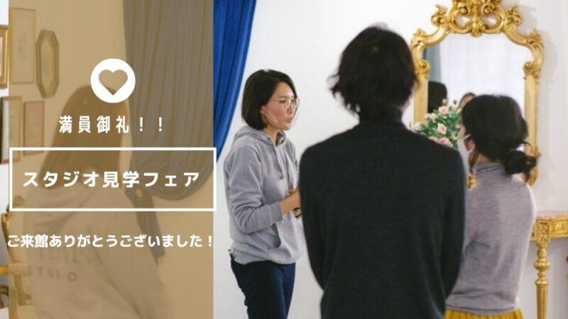 """【お知らせ】大阪韓国フォトウェディングStudio Le Temps""""スタジオ見学フェア""""ご来館ありがとうございました!!"""
