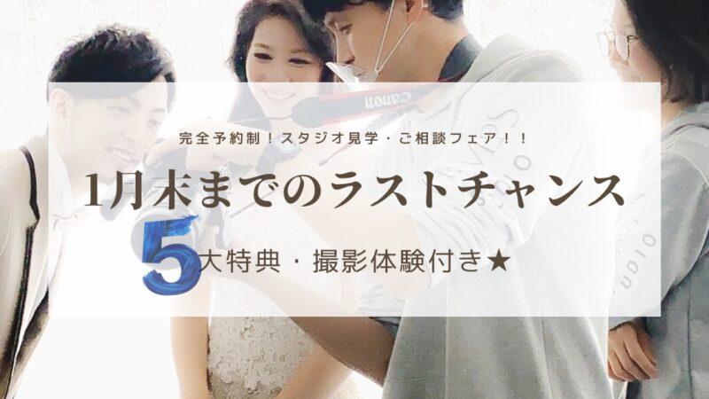 【キャンペーン】1月最後の見学フェア!!30日(土)・31日(日)|5大特典まもなく終了!!