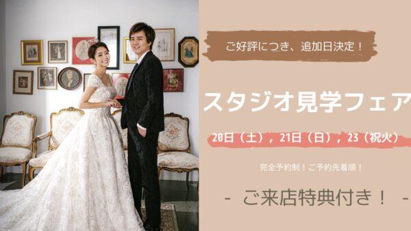 【イベント情報】2月スタジオ見学フェア追加日時決定!!