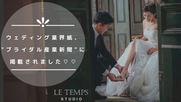 """【お知らせ】韓国フォトウェディング""""Studio Le Temps(スタジオ ルタン)""""がウェディングの業界紙に掲載されました!!"""