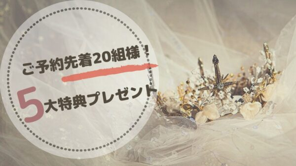 【イベント情報】先着20組様限定!前撮りご検討中のプレ花嫁様にお得なキャンペーン情報です♡