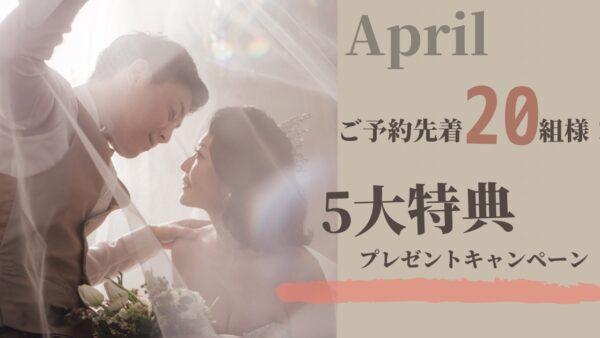 【イベント情報】大変ご好評につき、今月も開催が決定いたしました☆ご予約先着20組様限定!キャンペーン!!