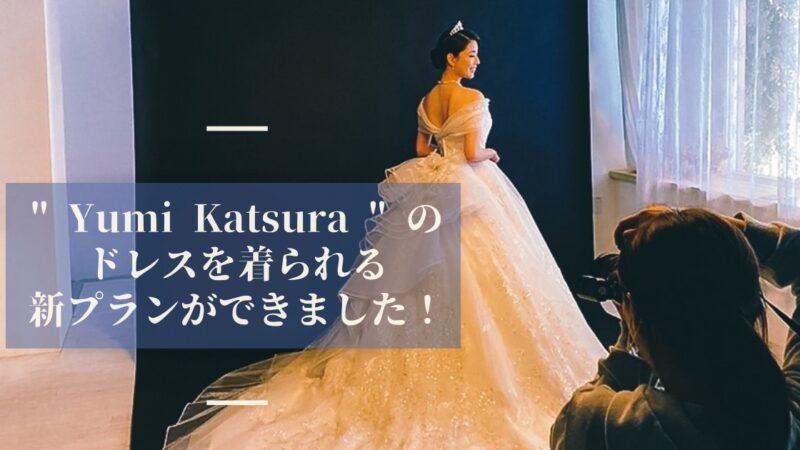 """【ニュース】日本を代表するドレスブランド """" Yumi Katsura"""" のウェディングドレスを着ての、撮影プランができました☆"""