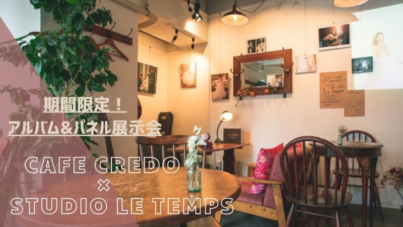 """【お知らせ】スタジオ近隣カフェ """" Cafe Credo """" さんにて、Studio Le Temps(スタジオ ルタン)のウェデイング写真の展示会開催中…☆"""