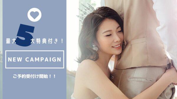 【キャンペーン情報】新たなキャンペーンスタート!前撮りご検討中のプレ花嫁様必見です♡